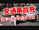 【交通事故死】 日本は少な過ぎアル!