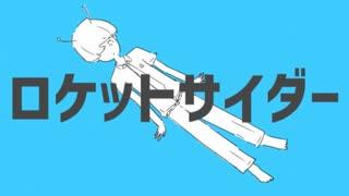 ロケットサイダー / 初音ミク