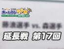 【延長戦#17】れい&ゆいの文化放送ホームランラジオ!