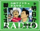 新・明日から職安ですよ。#42「番組リニューアル!ゲスト:中川瞳さん」