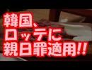 【速報】 在日ロッテ完全終了! 韓国、ロッテに親日罪適用!!