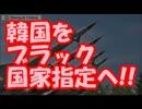 【韓国崩壊】米国政府、韓国をブラック国家指定へ!