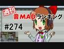 週刊音MADランキング #274 -7月第1週