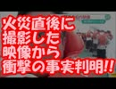 苫小牧沖フェリー火災、韓国人の放火テロで確定!?