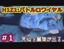 【実況】150人でバトルロワイヤル! Part1