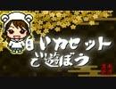 【ファミコン】白いカセットで遊ぼう!【実況者杯SC・うp主杯】