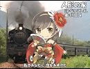 【Sachiko】人形の家【カバー】