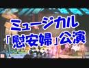 ミュージカル「慰安婦」公演
