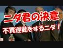【ニダ君の決意】 不買運動をするニダ!