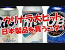 【ウリナラ大ヒット】 日本製品を買うニダ!