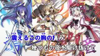 【ニコカラ】Exterminate【戦姫絶唱シンフォギアGX】<off vocal> thumbnail