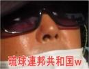 【沖縄の声】沖縄県警への挑戦か?沖縄サヨクが警察署から100mの場所にテープ貼り[桜H27/8/4]