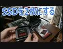 SSDを2枚にする SANDISK 480G SSD