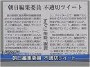 【歴史認識】嘆かわしきは岡田克也と朝日新聞記者のレベルの低さ[桜H27/8/4]