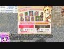 【RO】ルーミャの食べ歩きラグナロクその40【ゆっくり実況】 thumbnail