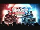 【闘神激突】王者vsプロ、対戦カード決定!!【GGXrd】
