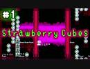 【実況】目的も操作方法も不明、謎のゲーム『Strawberry Cubes』 Part1