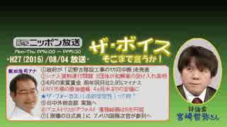 【宮崎哲弥】ザ・ボイス そこまで言うか!H27/08/04【法的安定性と妥当性】