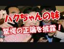 【パクちゃんの妹】 驚愕の正論を披露!