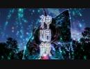 【喀血卓】C88頒布物PV「神明鏡」【クトゥルフ神話TRPG】