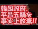 【韓国崩壊】 韓国政府、平昌五輪を事実上放棄!!