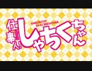 【替え歌】 けんしん的☆しごとしよぉ~ぜっ!(TVsize) 【うまるちゃんOP】