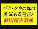 【韓国の反応】『パク・クネ妹は勇気ある発言をした』 韓国人超少数派
