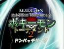 【MUGEN】ポキーモントーナメント2 ドンパッチリーグpart3