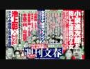 【週刊文春】8月13・20日号 中吊り速報【寺ちゃん】