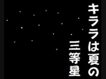 キララは夜空の三等星 音楽/動画...