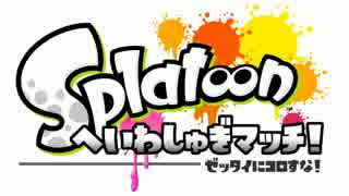 【Splatoon】へいわしゅぎマッチ!ルール説明【特殊ルール】