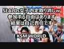 共産党民青 SEALDs女子内定取り消しw結果は自己責任です。
