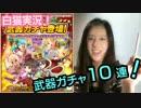 【白猫プロジェクト】武器ガチャ10連発っ!フォースタープロジェクト14th