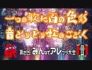 【みんアレ参加曲】Your Color RainbowS/しかたんfeat.Hana