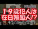 【速報】 北海道美容師殺害事件、19歳犯人は在日韓国人だった!?