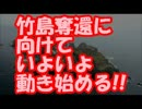 【速報】 海上保安庁、竹島奪還に向けていよいよ動き始める!!