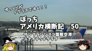 【ゆっくり】アメリカ横断記50 SF国際空港 ラウンジ thumbnail
