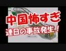 【中国怖すぎ】 連日の事故発生!