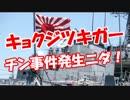 【キョクジツキガー】 チン事件発生ニダ!