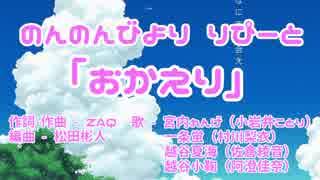 【ニコカラ】おかえり【のんのんびより りぴーと】<on vocal> thumbnail