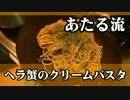 クソ旨「ヘラ蟹のクリームパスタ」を独自に開発してみたよ。