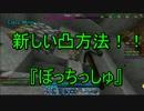 【minecraft】anniで凸屋始めましたpart11【ゆっくり実況】