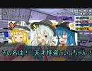 【ゆっくりTRPG】ゆっくりこいしと掻っ攫うダブルクロスPart7