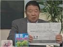 【民間防衛】いよいよ明日!沖縄の「言論の自由」を取り戻す闘いが始まる[桜H27/8/5]