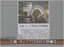 【歴史認識】原爆忌の世界市民と、閣議決定に進む安倍談話[桜H27/8/6]