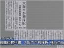 【教育再生】大阪と横浜で育鵬社教科書が採択、高校カリキュラムの見直し[桜H27/8/6]