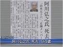 【訃報】阿川弘之氏死去[桜H27/8/6]