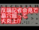 【五輪エンブレム】 佐野研二郎、反論記者会見で墓穴掘って大炎上!!