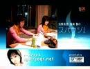 浅野真澄・鷲崎健のスパラジ! 第06回 3/4