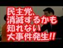 【速報】 民主党、消滅するかも知れない大事件発生!!